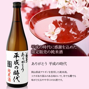 極聖ありがとう平成・ようこそ令和純米酒セット(箱入り)宮下酒造3