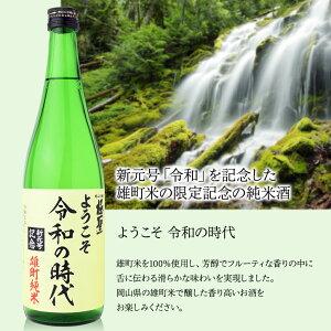 極聖ありがとう平成・ようこそ令和純米酒セット(箱入り)宮下酒造4