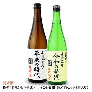 極聖ありがとう平成・ようこそ令和純米酒セット(箱入り)宮下酒造