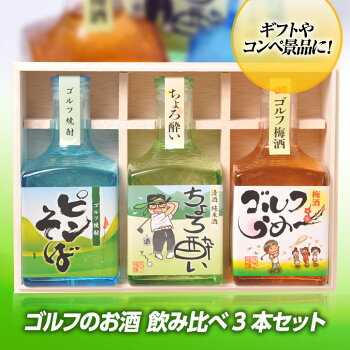 ゴルフのお酒飲み比べギフトセット梅酒・焼酎・日本酒宮下酒造2
