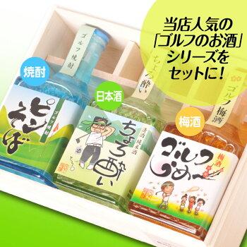 ゴルフのお酒飲み比べギフトセット梅酒・焼酎・日本酒宮下酒造3