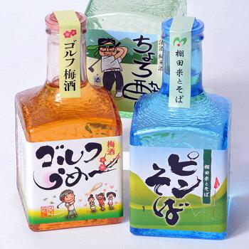 ゴルフのお酒飲み比べギフトセット梅酒・焼酎・日本酒宮下酒造4