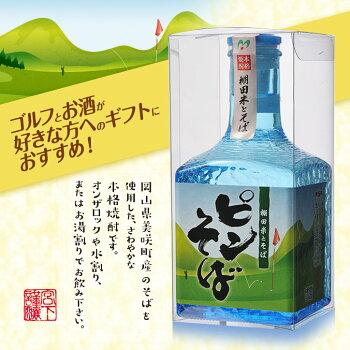 ゴルフのお酒飲み比べギフトセット梅酒・焼酎・日本酒宮下酒造5