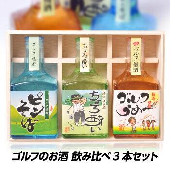 ゴルフのお酒飲み比べギフトセット梅酒・焼酎・日本酒宮下酒造
