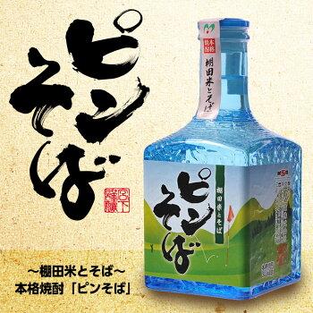【ミニボトル】本格焼酎ピンそば300ml宮下酒造2