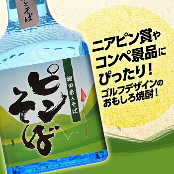 【ミニボトル】本格焼酎ピンそば300ml宮下酒造3