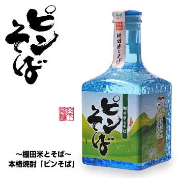 【ミニボトル】本格焼酎ピンそば300ml宮下酒造