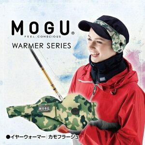 MOGUモグイヤーウォーマー(耳あて)カモフラージュ(メンズ・レディース)