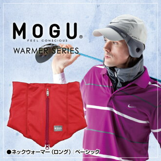 MOGU Neck Warmer (Long Basic)