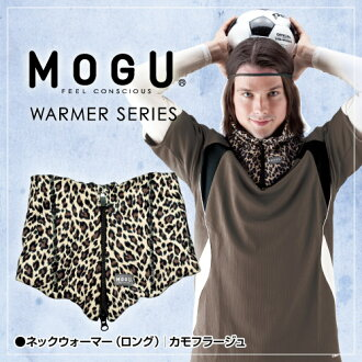 MOGU Neck Warmer (Long Leopard)