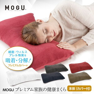 MOGUモグプレミアム家族の健康まくら(本体+専用カバー)