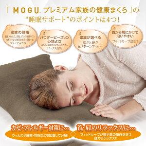 MOGUモグプレミアム家族の健康まくら(本体+専用カバー)2