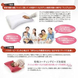MOGUモグプレミアム家族の健康まくら(本体+専用カバー)3
