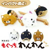MOGU Microbead Cushion/Toy (Cute Dog)