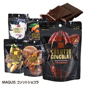 5種類から選べる神戸の専門店のチョコレート コソットショコラ[バレンタイン チョコレート 2021 フルーツ 専門店 義理チョコ 友チョコ]