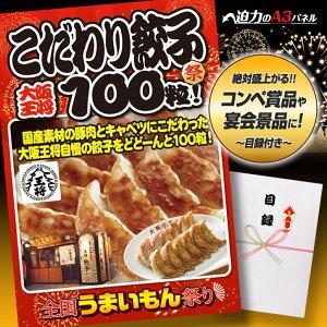 特大A3パネル付き目録祭りシリーズ大阪王将の餃子100粒
