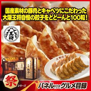 特大A3パネル付き目録祭りシリーズ大阪王将の餃子100粒2