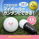 マイボールスタンプ イラストA 13種類[ゴルフボール スタンプ はんこ][ゴルフ用品 グッズ ギフト プレゼント ゴルフ好き]