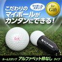 マイボールスタンプ アルファベット 枠なしタイプ[ゴルフボール スタンプ はんこ][ゴルフ用品 グッズ ギフト プレゼ…