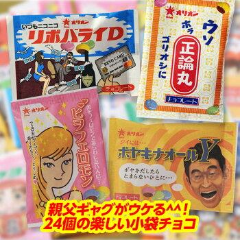 おくすりやさんチョコレート24種類詰め合わせ(小分け袋付)3