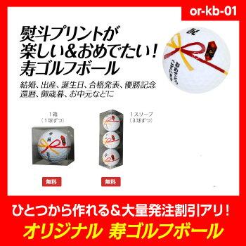 ゴルフコンペ景品・記念品に名入れ寿ゴルフボール2