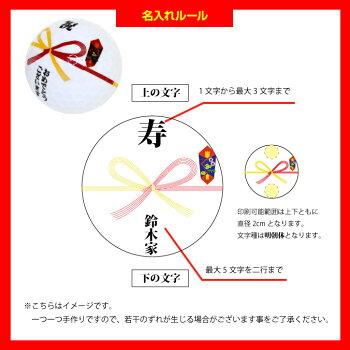 ゴルフコンペ景品・記念品に名入れ寿ゴルフボール3