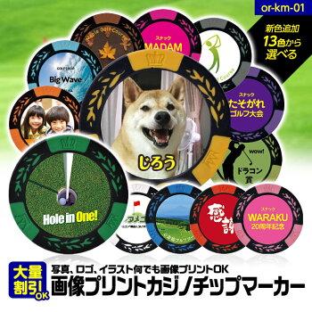 ゴルフマーカー名入れ画像・写真プリントカジノチップマーカー(カジノマーカー)2