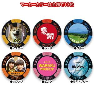 ゴルフマーカー名入れ画像・写真プリントカジノチップマーカー(カジノマーカー)3