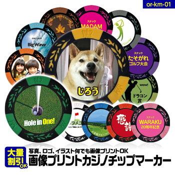 ゴルフマーカー名入れ画像・写真プリントカジノチップマーカー(カジノマーカー)
