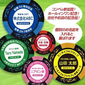 ゴルフマーカー名入れカジノチップマーカー(カジノマーカー)3