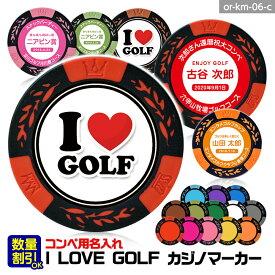 ゴルフコンペ用 名入れ I LOVE GOLF カジノチップマーカー(カジノマーカー)[ゴルフマーカーゴルフコンペ 景品 賞品 参加賞 記念品 販促品 ノベルティ ホールインワン][ゴルフ用品 グッズ ギフト プレゼント]