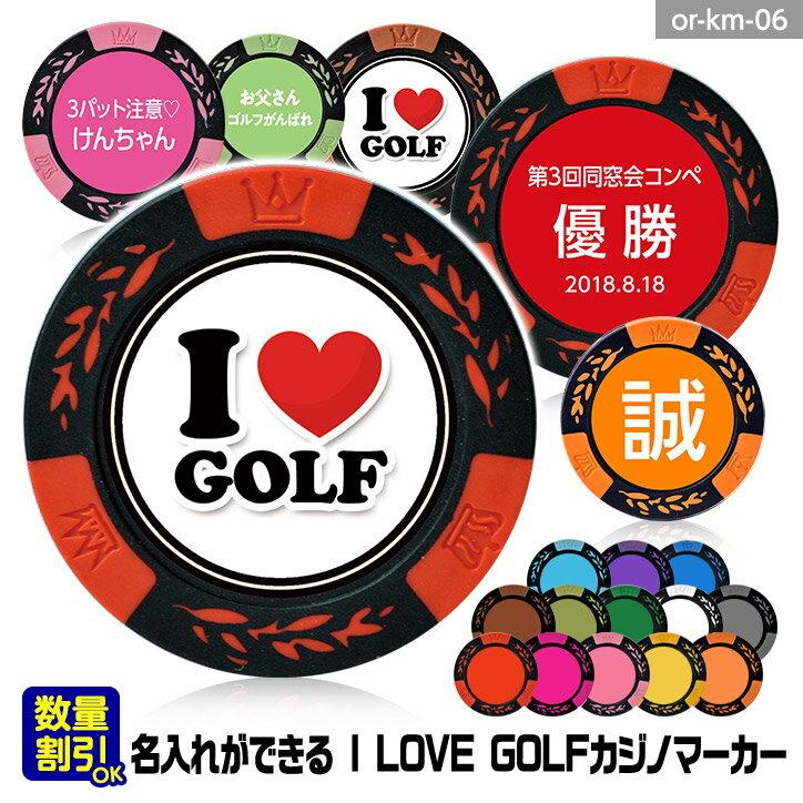 名入れ カジノチップマーカー(カジノマーカー) I LOVE GOLF[オリジナル ゴルフコンペ 景品 賞品 参加賞 記念品 販促品 ノベルティ オリジナル 記念品 ホールインワン]