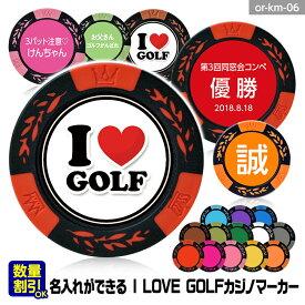 名入れ カジノチップマーカー(カジノマーカー) I LOVE GOLF[ゴルフマーカーゴルフコンペ 景品 賞品 参加賞 記念品 販促品 ノベルティ ホールインワン][ゴルフ用品 グッズ ギフト プレゼント]