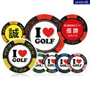名入れ カジノチップマーカー(カジノマーカー) I LOVE GOLF[オリジナル ゴルフコンペ 景品 賞品 参加賞 記念品 販…
