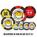 NO SMILE,NO GOLF 名入れ カジノチップマーカー(カジノマーカー)[オリジナル ゴルフコンペ 景品 賞品 参加賞 記念…