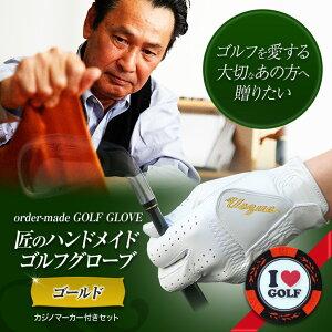 オーダーメイドゴルフグローブギフト券(お仕立券)ゴールドギフトカジノマーカー付き2