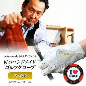 オーダーメイドゴルフグローブギフト券(お仕立券)ゴールドギフトカジノマーカー付き
