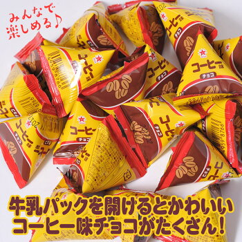 牛乳パックチョココーヒー味(20個入)オリオン駄菓子2