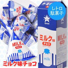 牛乳パックチョコ ミルク味(20個入) オリオン 駄菓子[バレンタイン 2020 義理チョコ おもしろ チョコレート 大阪 ご当地 菓子]