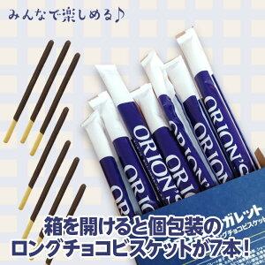 チョコレート菓子オリオンチョココアシガレットロングチョコレートビスケット限定販売2