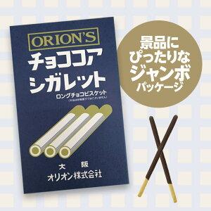 チョコレート菓子オリオンチョココアシガレットロングチョコレートビスケット限定販売3