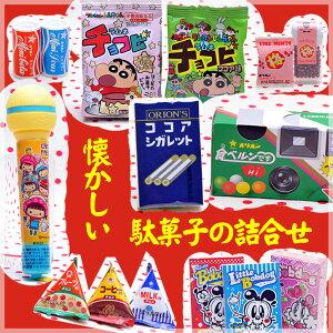 オリオンのお菓子箱(おかしばこ)駄菓子の詰め合わせ2
