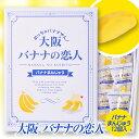 Osaka banana 1