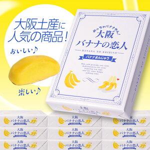 大阪バナナの恋人バナナまんじゅう(饅頭)ヘソプロダクション3