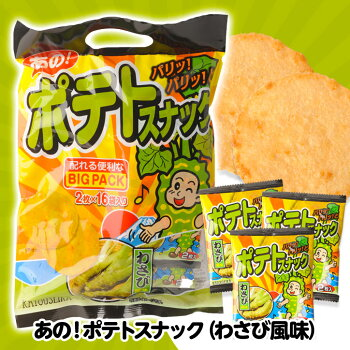 ポテトスナックBIGパックわさび風味かとう製菓2