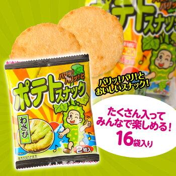 ポテトスナックBIGパックわさび風味かとう製菓3
