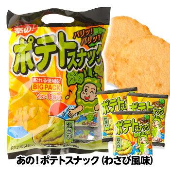 ポテトスナックBIGパックわさび風味かとう製菓