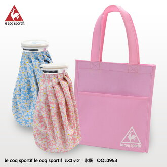 【乐卡克,女士/Le Coq Sportif Japan, Ladies】冰囊/冰袋,配有保温袋子/Ice Bag/Pack With Cool Bag (QQL0953)