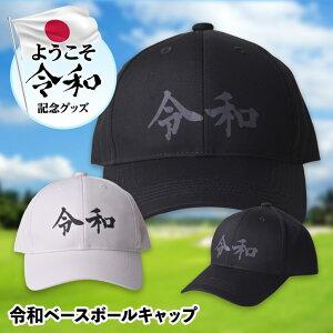 令和キャップ(帽子)メンズヘソプロダクション2