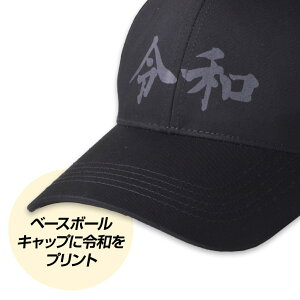 令和キャップ(帽子)メンズヘソプロダクション3
